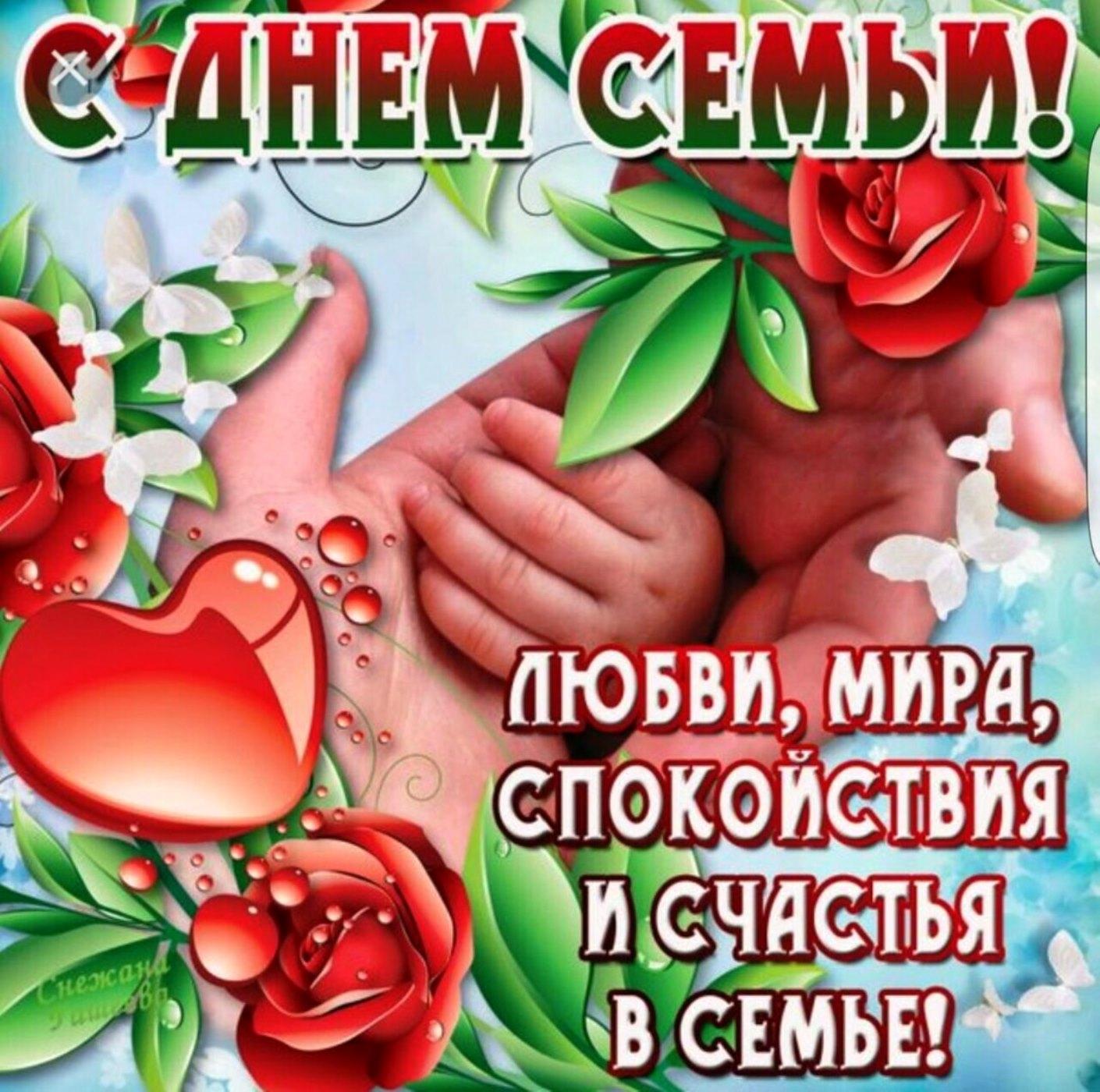 С днем семьи 15 мая картинки поздравления