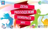 День молодежи 2017