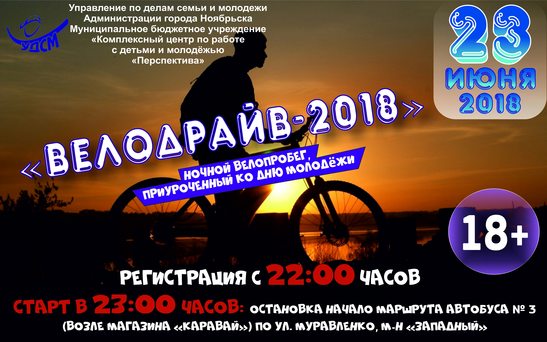 Велодрайв-2018