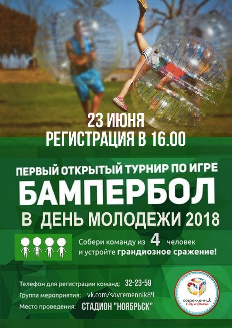 Первый городской турнир по бамперболу пройдёт в Ноябрьске