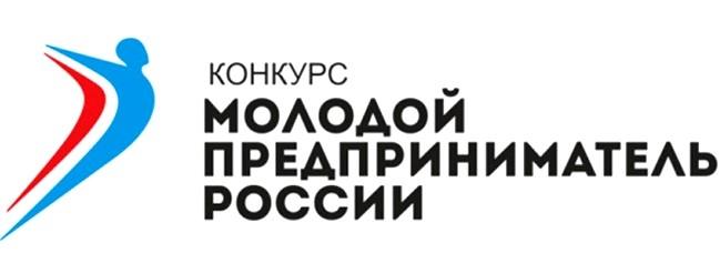Региональный этап Всероссийского конкурса «Молодой предприниматель России – 2018» стартует на Ямале!