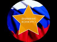 Всероссийские конкурсные мероприятия