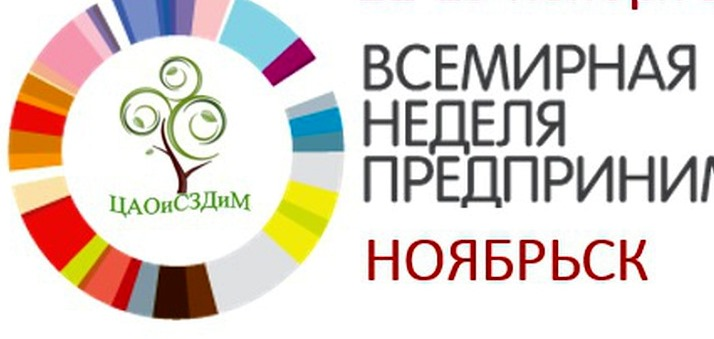 Неделя молодежного предпринимательства в очередной раз пройдёт в Ноябрьске