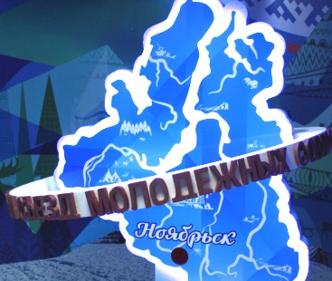 III открытый съезд молодёжных советов пройдёт в Ноябрьске