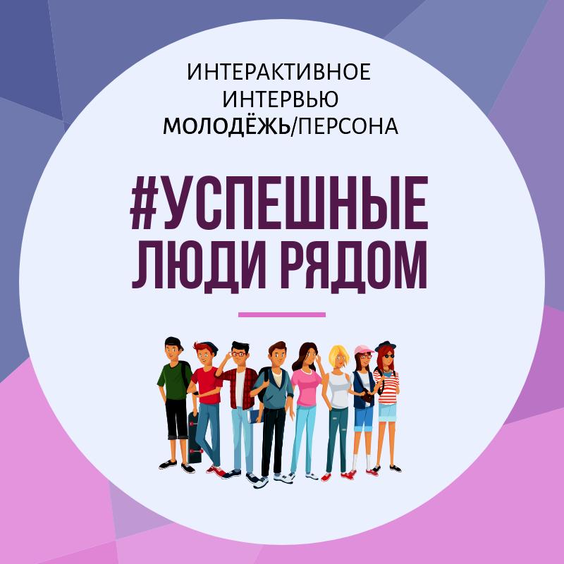 Центр «Современник» запускает цикл мероприятий «Успешные люди рядом»!