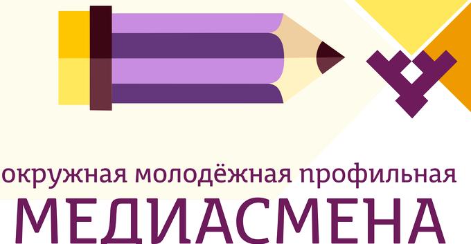 Окружная молодёжная профильная медиасмена «Я – часть ЯмалМедиа» пройдёт в Ноябрьске