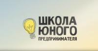 Школа юного предпринимателя