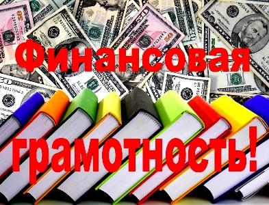 В Ноябрьске пройдёт игра в рамках повышения финансовой грамотности детей и молодежи