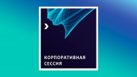 Корпоративная сессия - 2019. Город Ноябрьск.