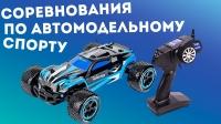 Соревнования по автомодельному спорту. Город Ноябрьск