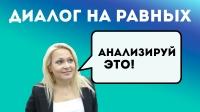 «Диалог на равных» - Татьяна Вязовецкова