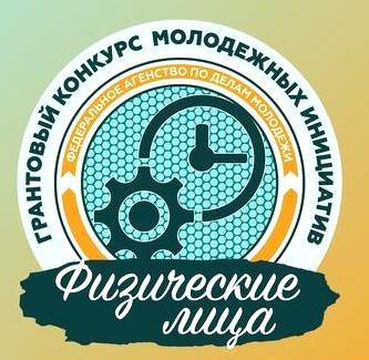 Продолжается приём заявок на Всероссийский конкурс молодежных проектов среди физических лиц