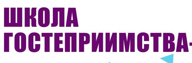 В Ноябрьске откроет двери  «Школа гостеприимства»