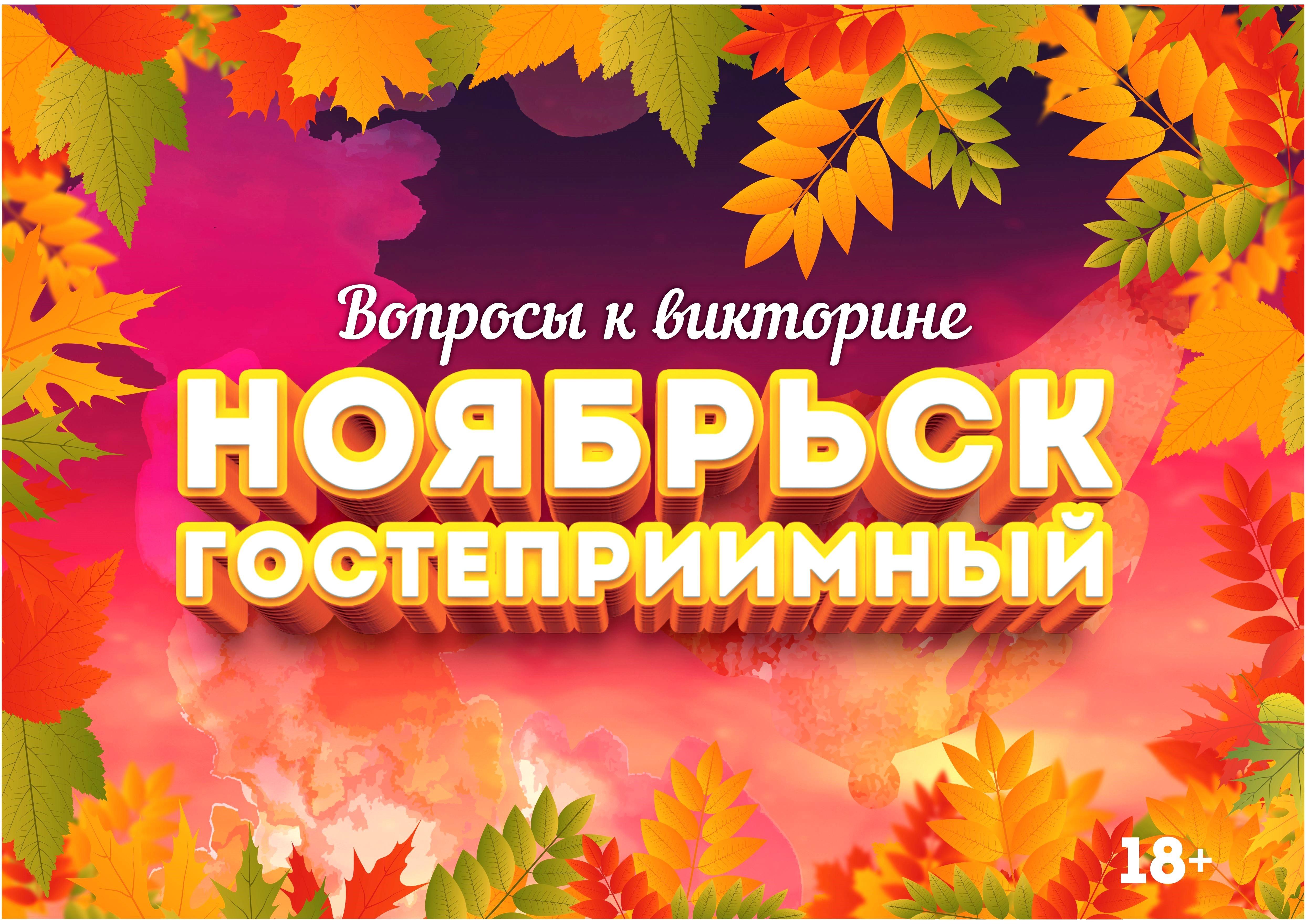 Ноябрьск - южные ворота Ямала» в блоге «Города и сёла России ... | 3520x4974