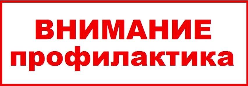 Внимание! Приостановлены занятия и мероприятия в учреждениях УДСМ
