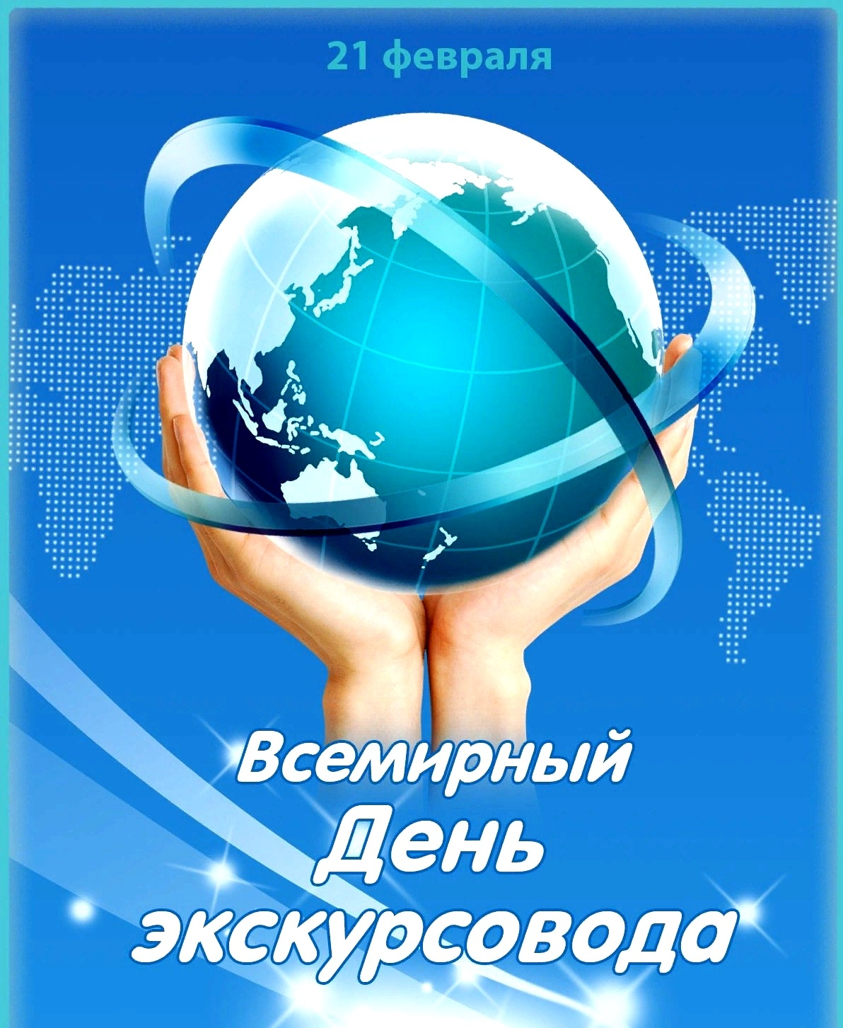 International Tourist Guide Day