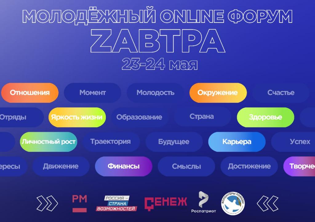 Примите участие в первом онлайн-форуме «ZАВТРА»