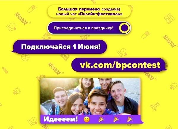 Ко Дню защиты детей готовится Всероссийский фестиваль «Большая перемена»
