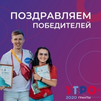 """Подведены итоги форума молодежи УрФО """"УТРО 2020"""""""