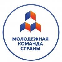 IV Всероссийский форум органов молодежного самоуправления «Молодежная команда страны»