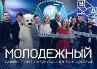 Стань частью Молодежного совета при Главе города Ноябрьска!