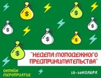 Неделя молодежного предпринимательства