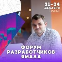 Форум разработчиков Ямала