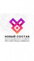 Новый состав Молодежного совета при главе города Ноябрьск
