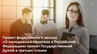 В третьем чтении Государственной Думой РФ принят законопроект «О молодежной политике в Российской Федерации»