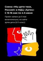 Открыт приём заявок на 6 смену «Мы дети твои, Россия!» в МДЦ «Артек»